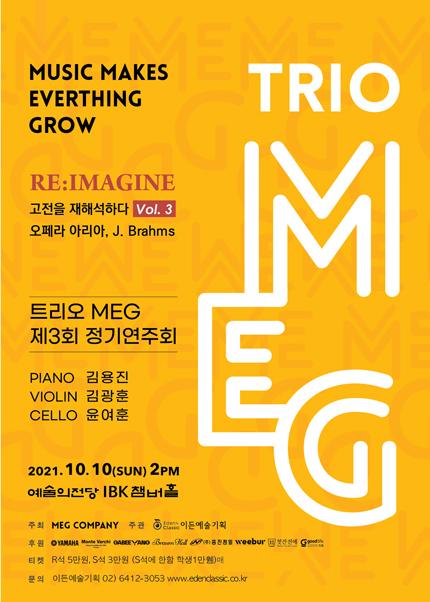 트리오 MEG 제3회 정기연주회
