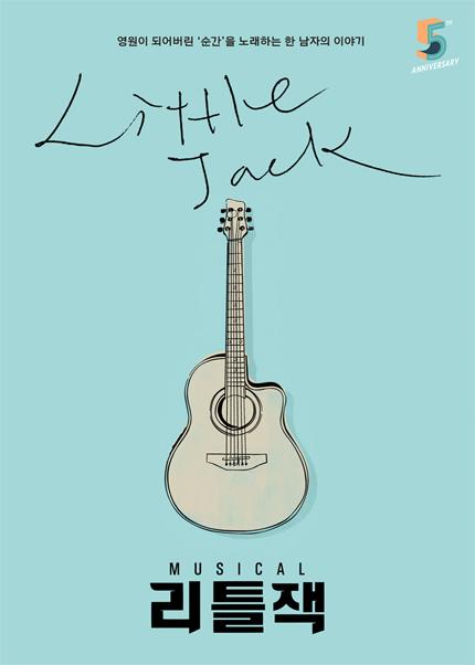 2021 뮤지컬 [리틀잭] 실황 OST, DVD 기획전