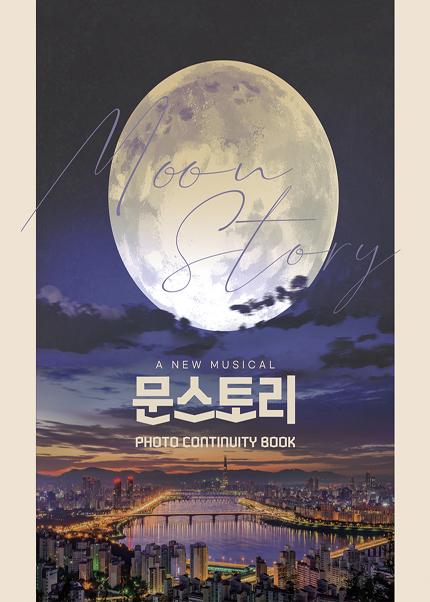 2021 뮤지컬 [문스토리] 영상콘티북 한정 판매