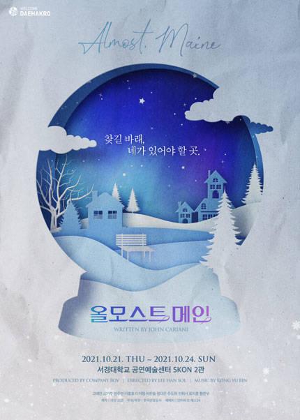 2021 웰컴대학로-웰컴씨어터 연극 [올모스트 메인]
