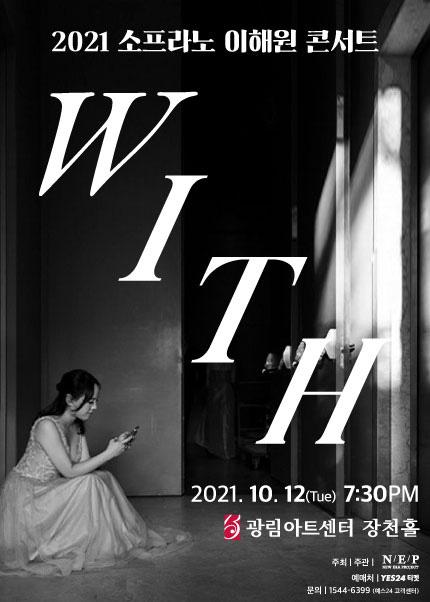 2021 소프라노 이해원 콘서트 'WITH'