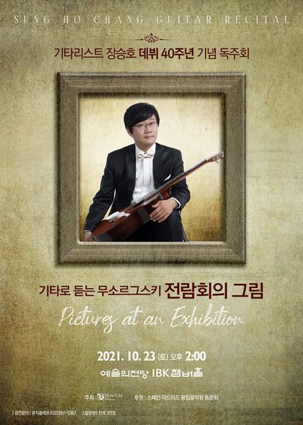 기타리스트 장승호 데뷔40주년 기념 독주회