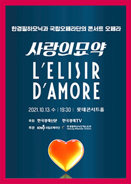 한경필하모닉과 국립오페라단의 콘서트 오페라 <사랑의 묘약>