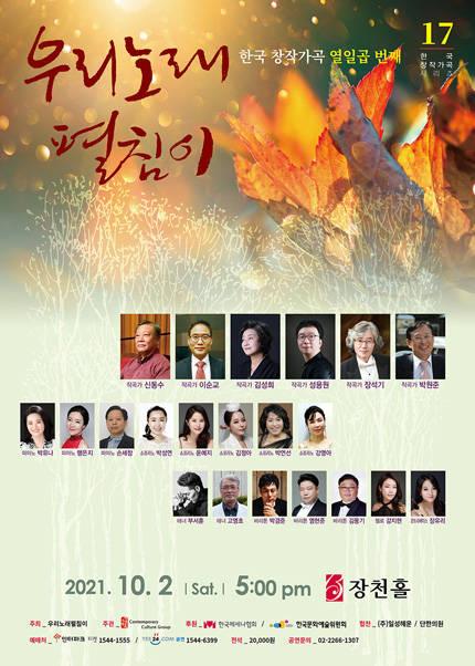 한국창작가곡 열일곱 번째 우리노래 펼침이