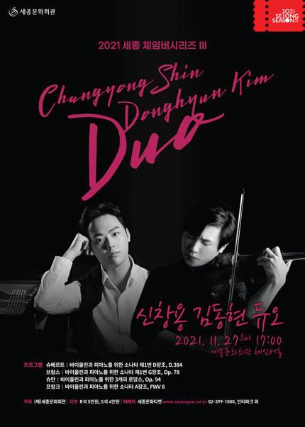 2021 세종 체임버시리즈 Ⅲ 신창용&김동현 듀오