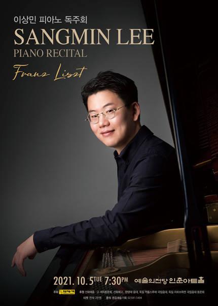이상민 피아노 독주회