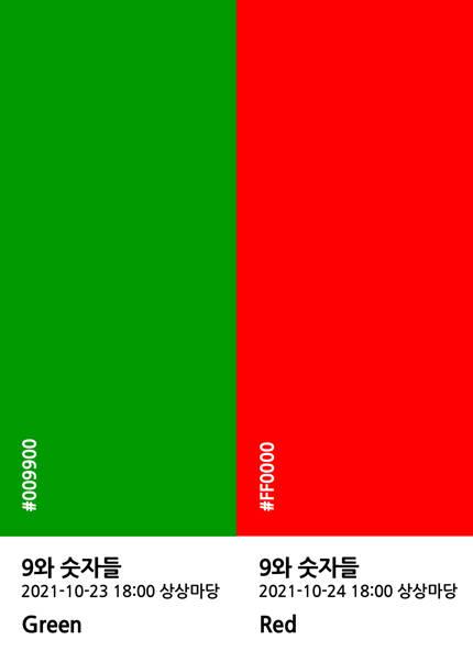 9와 숫자들 GREEN&RED Concert