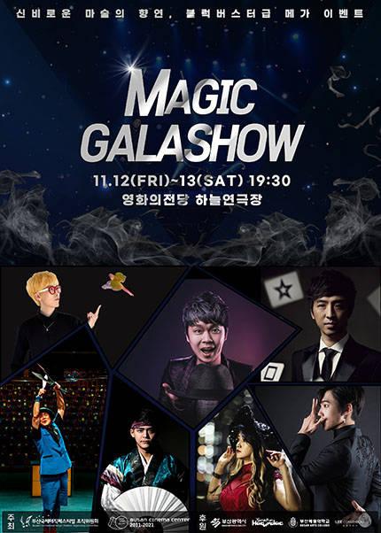 [매직 갈라쇼]-제16회 부산국제매직페스티벌 Magic week