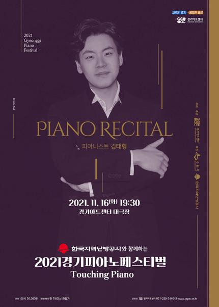 〈김태형 피아노 리사이틀〉 한국지역난방공사와 함께하는 2021 경기피아노페스티벌