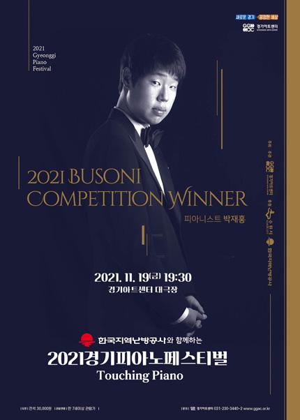 〈2021 부조니 콩쿠르 위너 : 박재홍 리사이틀〉 한국지역난방공사와 함께하는 2021 경기피아노페스티벌