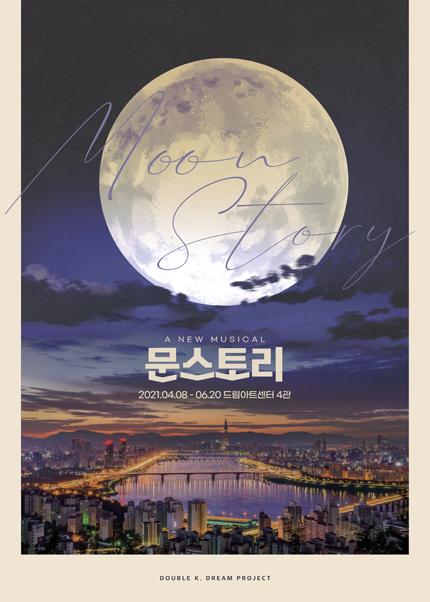 뮤지컬 [문스토리] 공연 OST 예약 판매