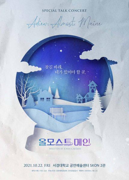 2021 웰컴대학로-웰컴씨어터 연극 [올모스트 메인] 스페셜 토크콘서트
