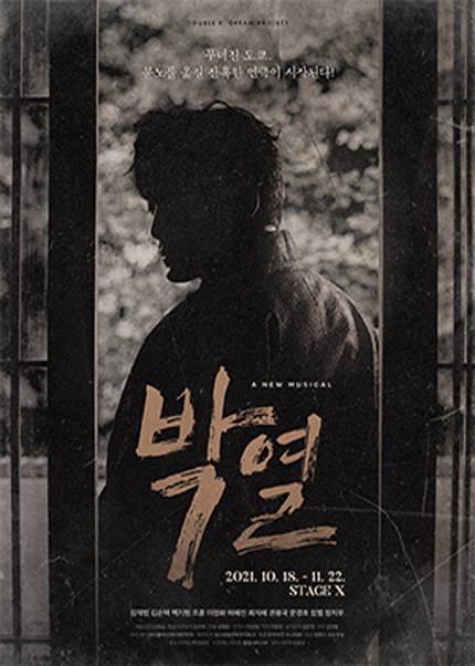 [11/15] STAGE X 온라인 뮤지컬 [박열] - 공연 실황 중계
