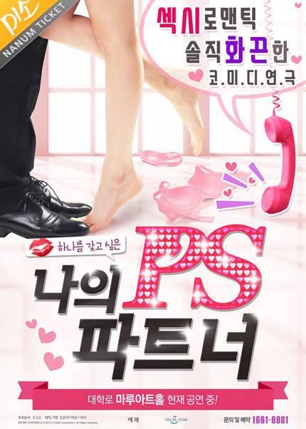 [미소티켓] 섹시 로맨스 연극〈나의PS파트너〉