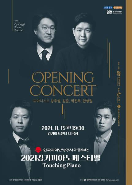 〈Opening Concert〉 한국지역난방공사와 함께하는 2021 경기피아노페스티벌 - 수원