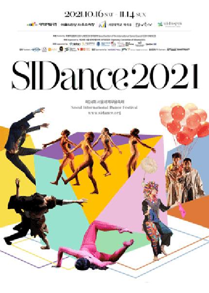[SIDance2021]제24회 서울세계무용축제