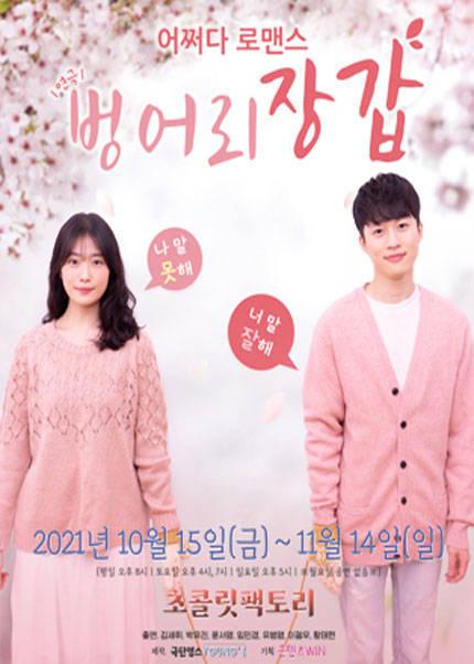 [부산] 연극 [벙어리 장갑]