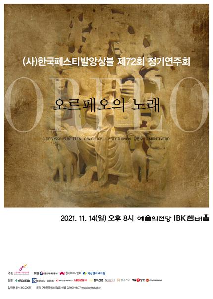 (사)한국페스티발앙상블 제72회 정기연주회