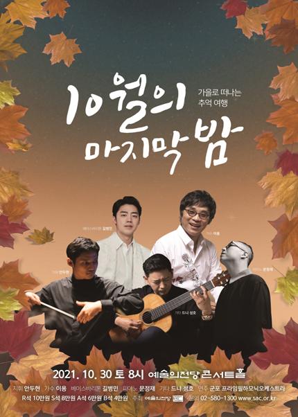 스페셜데이콘서트 〈10월의 마지막 밤〉