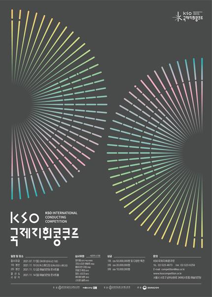 KSO국제지휘콩쿠르 결선 : 코리안심포니오케스트라