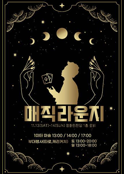 [매직라운지]-제16회 부산국제매직페스티벌 Magic week