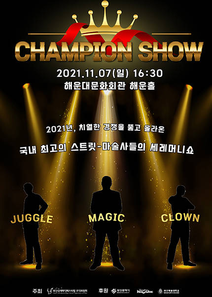 [챔피언쇼]-제16회 부산국제매직페스티벌 Magic week