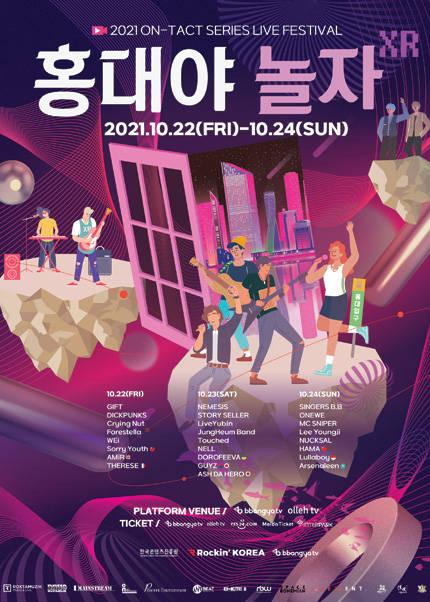 [MC스나이퍼] 2021 On-Tact Series Live Festival '홍대야 놀자' XR 온라인티켓+스페셜키트