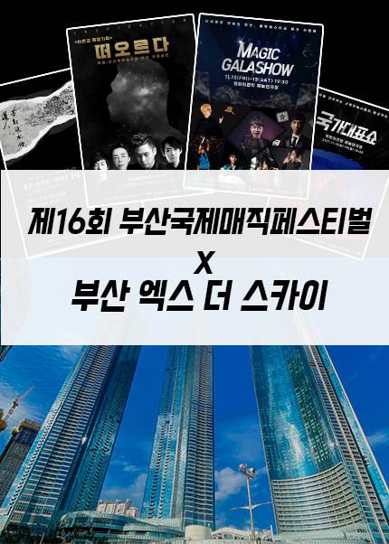 [부산 엑스 더 스카이 패키지권]-제16회 부산국제매직페스티벌 Magic week