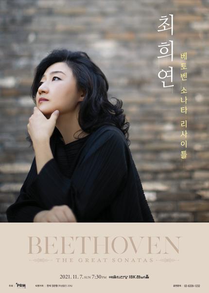 최희연 베토벤 소나타 리사이틀
