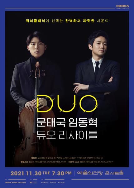 문태국 & 임동혁 듀오 리사이틀
