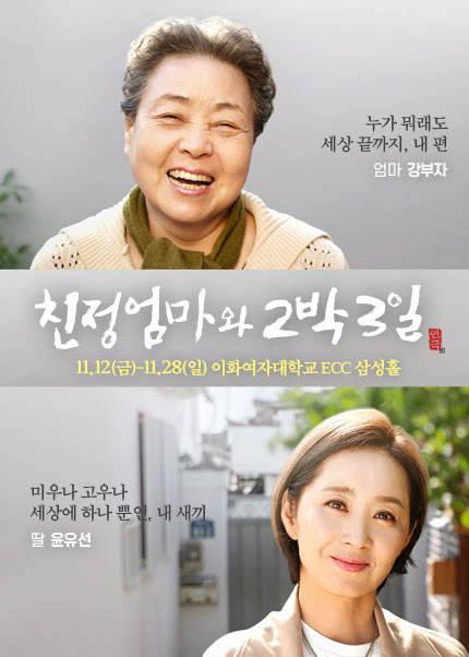 연극 [친정엄마와 2박3일]