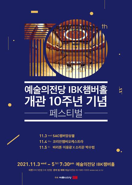 IBK챔버홀 개관 10주년 기념 페스티벌_바리톤 이응광X소리꾼 박수범