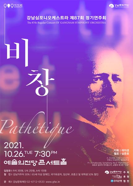 강남심포니오케스트라 제87회 정기연주회