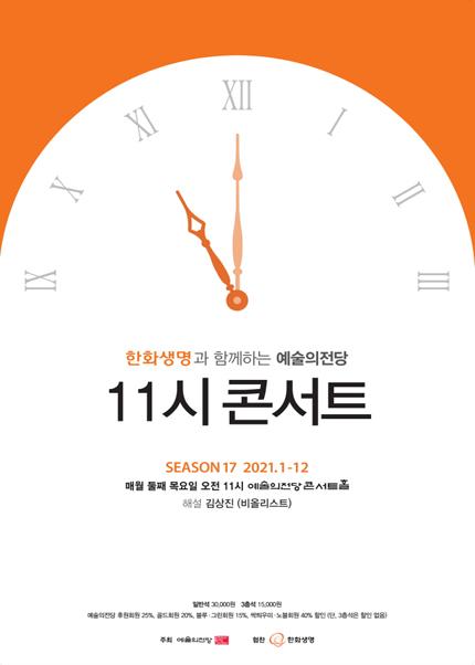 한화생명과 함께하는 예술의전당 11시 콘서트(11월)