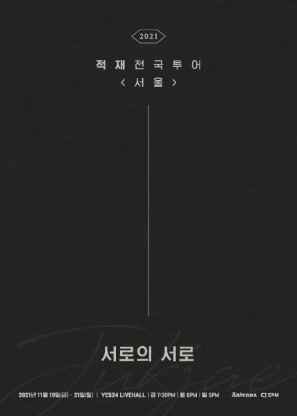 2021 적재 전국투어 '서로의 서로'- 서울