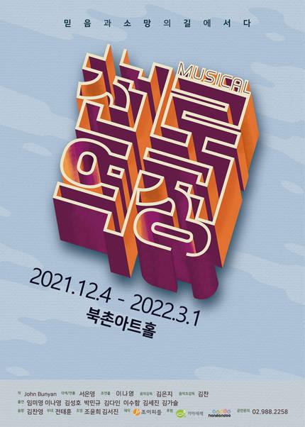 2021 뮤지컬 천로역정