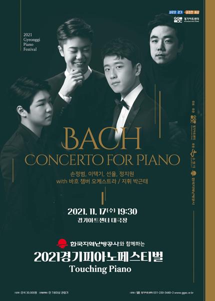 〈Bach : Concerto for Piano〉 한국지역난방공사와 함께하는 2021 경기피아노페스티벌