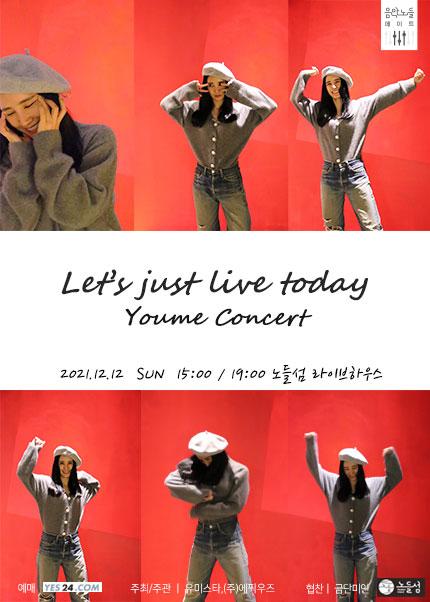 유미 단독 콘서트 [Let's just live today]