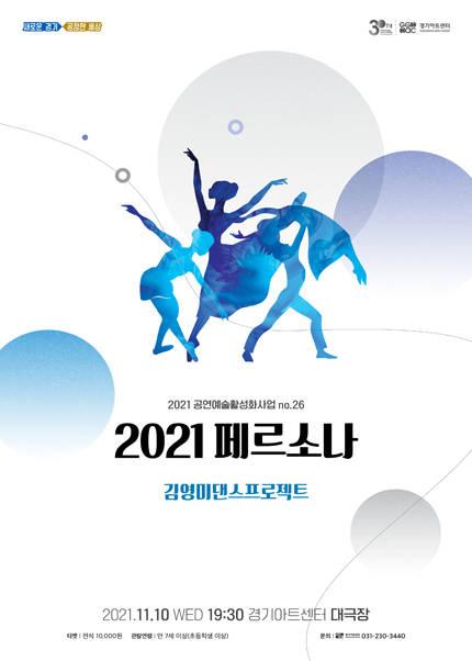 김영미댄스프로젝트 〈2021 페르소나〉 - 수원