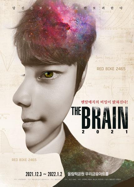 2021 최현우 <THE BRAIN>