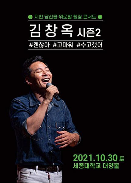 [서울] 2021 김창옥 콘서트 시즌2