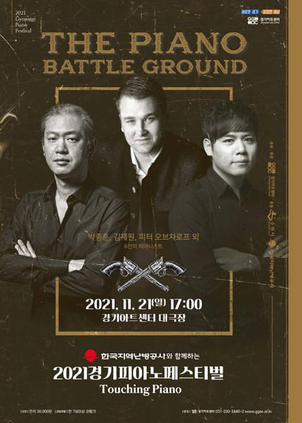 〈The Piano Battle Ground〉 한국지역난방공사와 함께하는 2021 경기피아노페스티벌 - 수원
