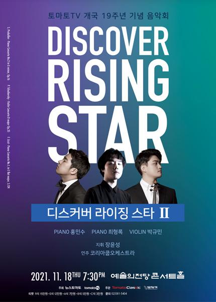 디스커버: 라이징 스타 2