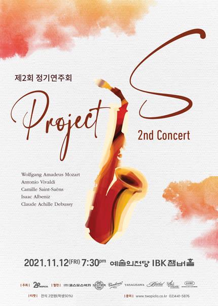 프로젝트 'S' 제2회 정기연주회