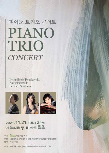 피아노 트리오 콘서트