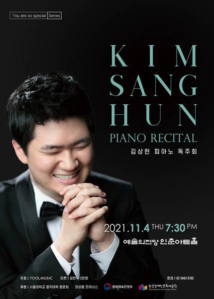 김상헌 피아노 독주회