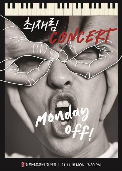 최재림 콘서트 Monday Off!