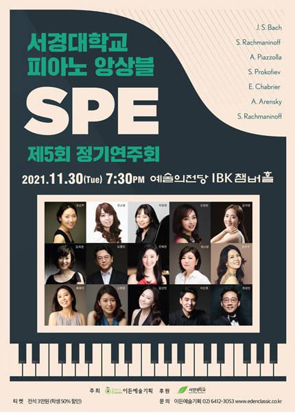 서경대학교 피아노 앙상블 SPE 제5회 정기연주회