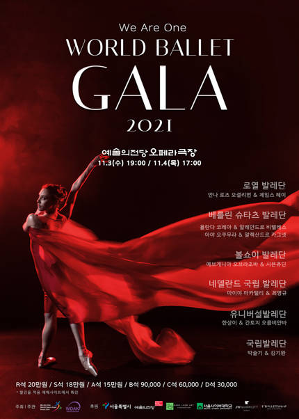 We are One World Ballet Gala 2021