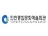 인천종합문화예술회관 대공연장